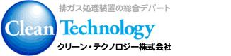 クリーン・テクノロジー株式会社